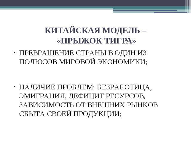 КИТАЙСКАЯ МОДЕЛЬ – «ПРЫЖОК ТИГРА» ПРЕВРАЩЕНИЕ СТРАНЫ В ОДИН ИЗ ПОЛЮСОВ МИРОВО...