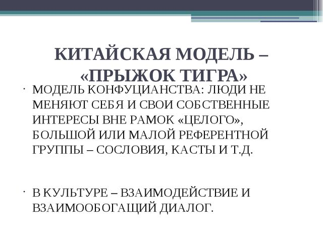 КИТАЙСКАЯ МОДЕЛЬ – «ПРЫЖОК ТИГРА» МОДЕЛЬ КОНФУЦИАНСТВА: ЛЮДИ НЕ МЕНЯЮТ СЕБЯ И...