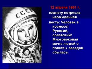 12 апреля 1961 г. планету потрясла неожиданная весть: Человек в космосе! Рус