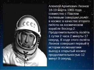 Алексей Архипович Леонов 18-19 марта 1965 года совместно с Павлом Беляевым со