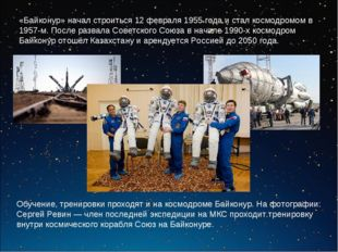 «Байконур» начал строиться 12 февраля 1955 года и стал космодромом в 1957-м.