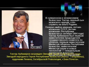 В суверенном и независимом Казахстане Тохтар, верный сын казахского народа, с