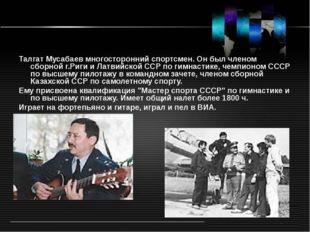 Талгат Мусабаев многосторонний спортсмен. Он был членом сборной г.Риги и Латв