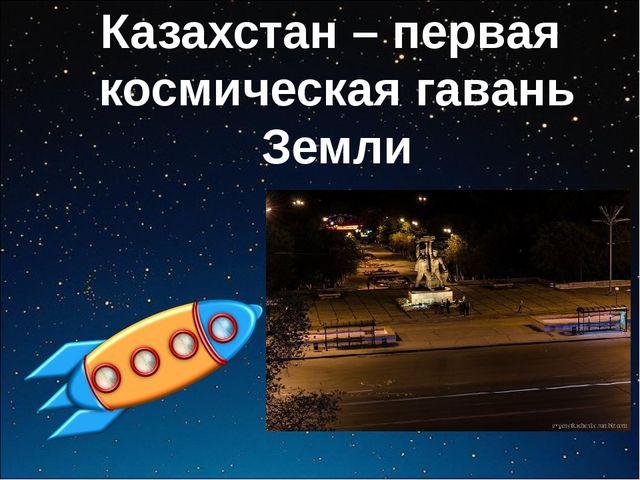 Казахстан – первая космическая гавань Земли