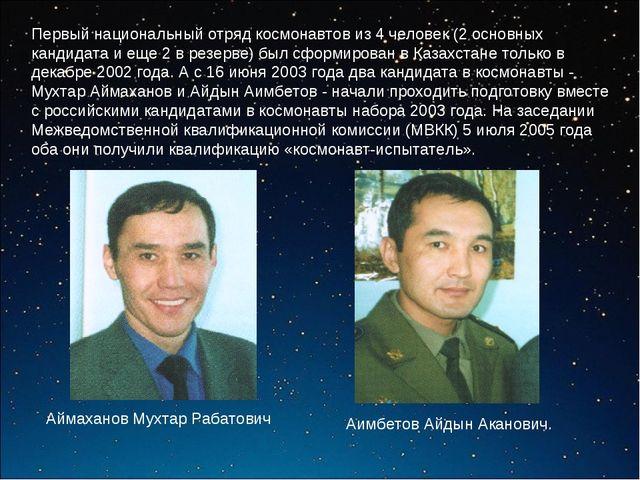 Аймаханов Мухтар Рабатович Аимбетов Айдын Аканович. Первый национальный отряд...