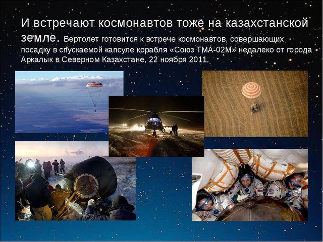 И встречают космонавтов тоже на казахстанской земле. Вертолет готовится к вст...