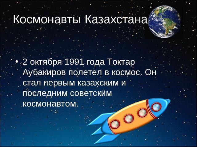 2 октября 1991 года Токтар Аубакиров полетел в космос. Он стал первым казахск...