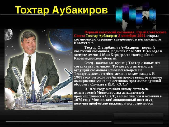 Тохтар Аубакиров Первый казахский космонавт, Герой Советского Союза Тохтар...