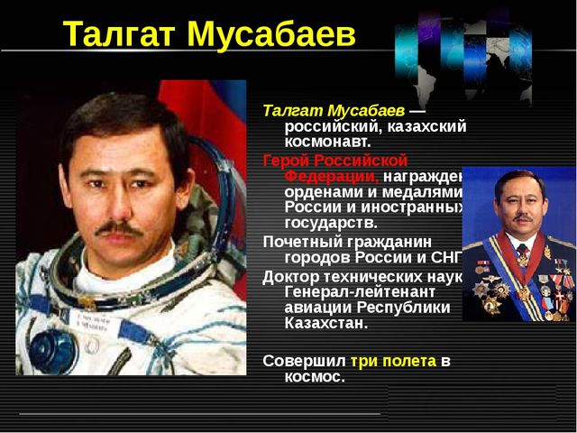 Талгат Мусабаев Талгат Мусабаев — российский, казахский космонавт. Герой Росс...