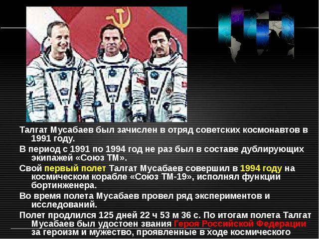 Талгат Мусабаев был зачислен в отряд советских космонавтов в 1991 году. В пер...