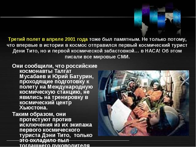 Они сообщили, что российские космонавты Талгат Мусабаев и Юрий Батурин, прох...
