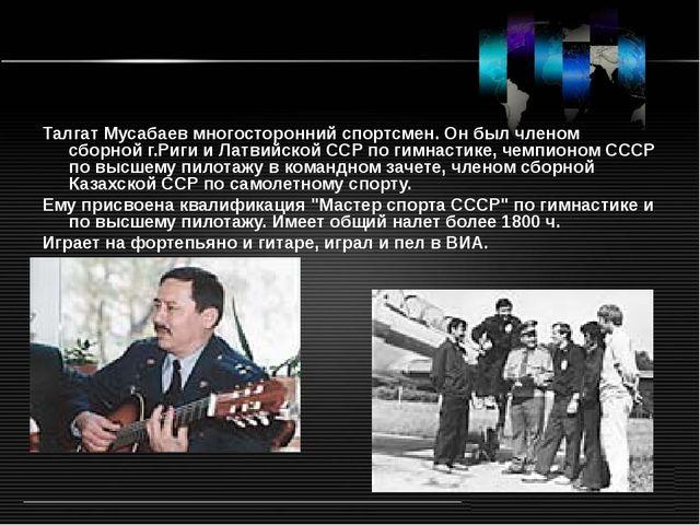 Талгат Мусабаев многосторонний спортсмен. Он был членом сборной г.Риги и Латв...