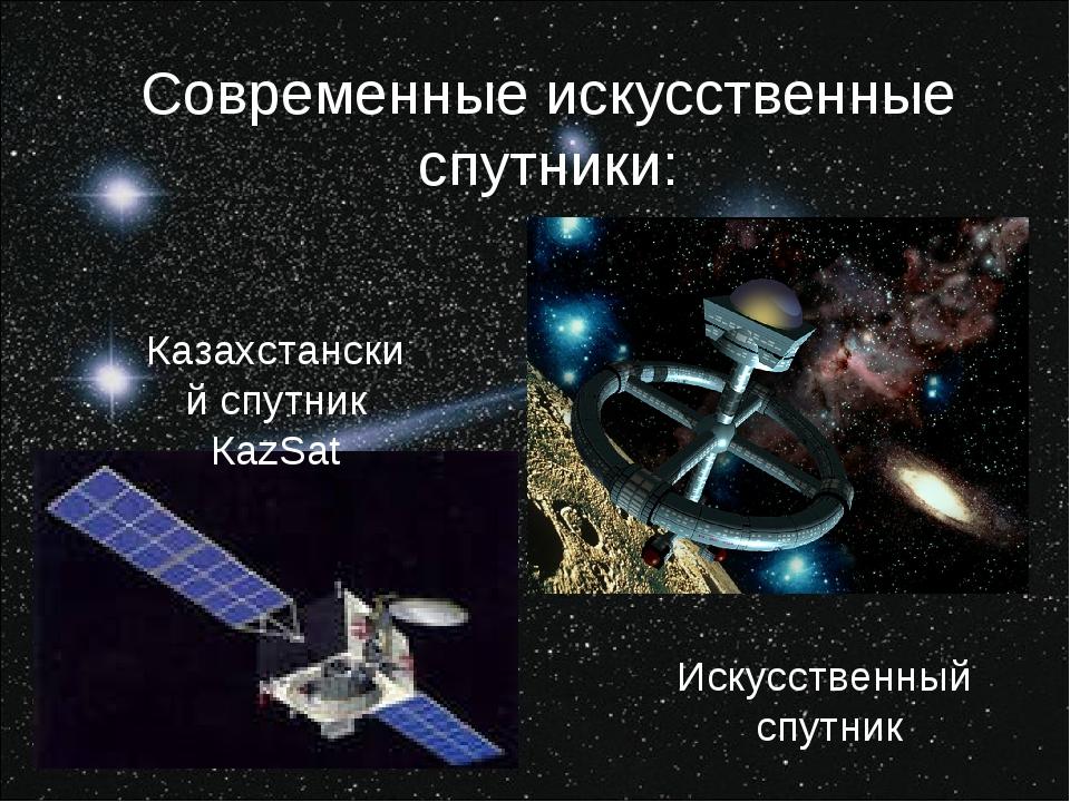 Современные искусственные спутники: Казахстанский спутник КаzSat Искусственны...