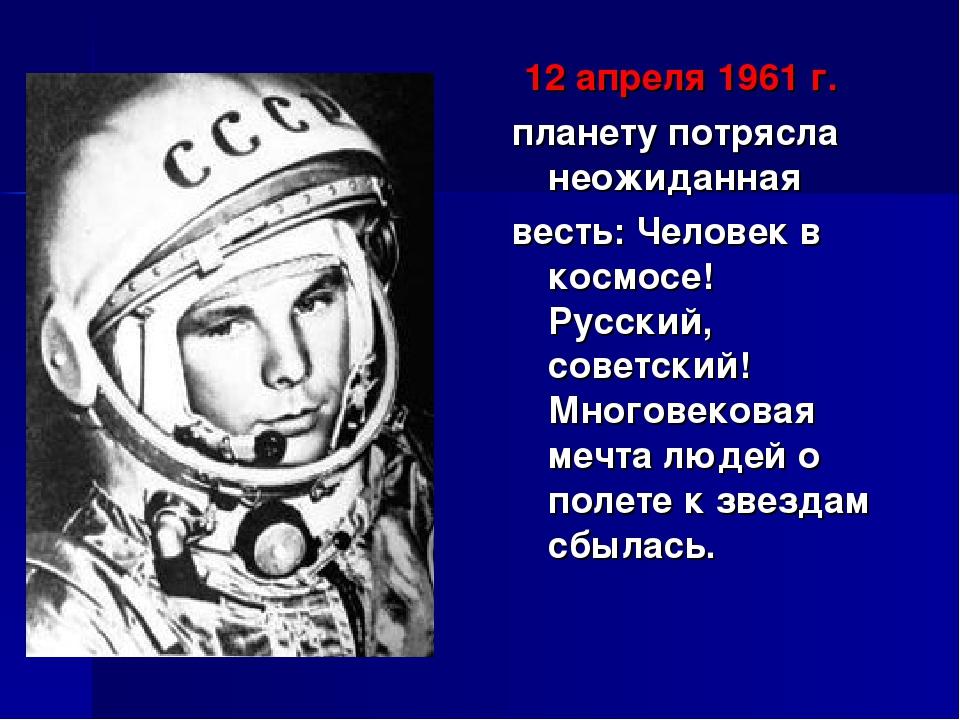 12 апреля 1961 г. планету потрясла неожиданная весть: Человек в космосе! Рус...