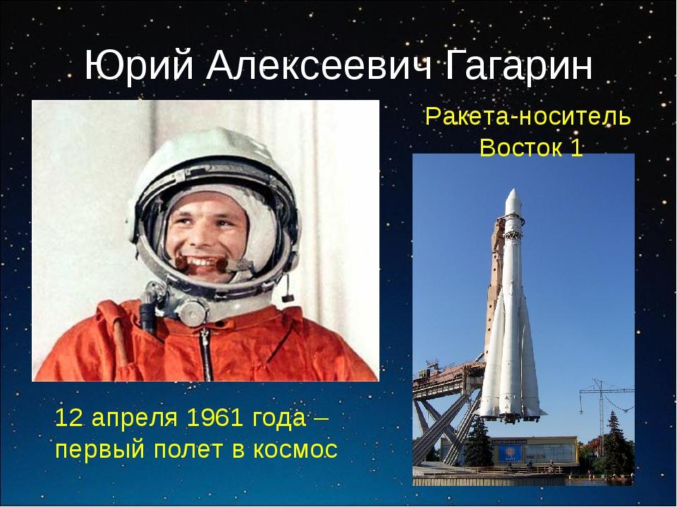 Юрий Алексеевич Гагарин 12 апреля 1961 года – первый полет в космос Ракета-но...