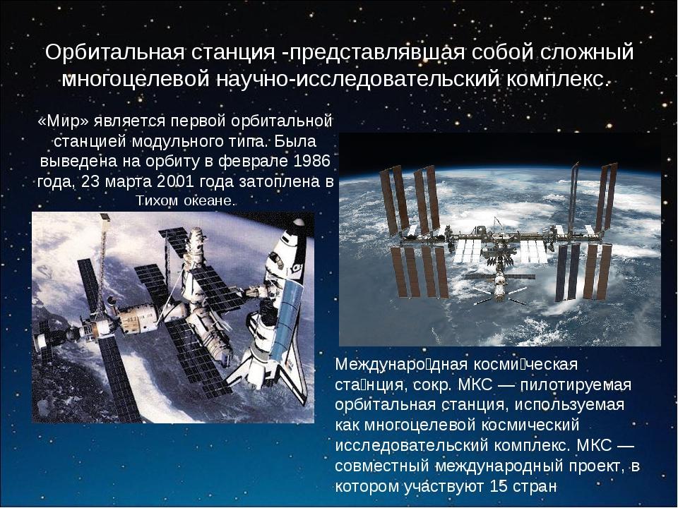 Орбитальная станция -представлявшая собой сложный многоцелевой научно-исследо...