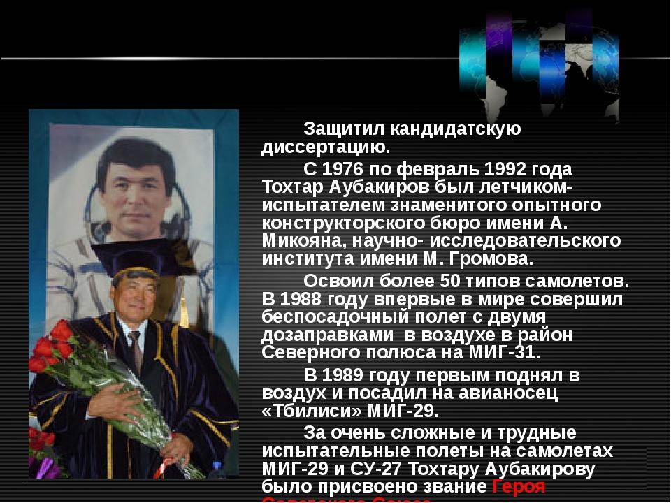 Защитил кандидатскую диссертацию. С 1976по февраль 1992года Тохтар Ауба...