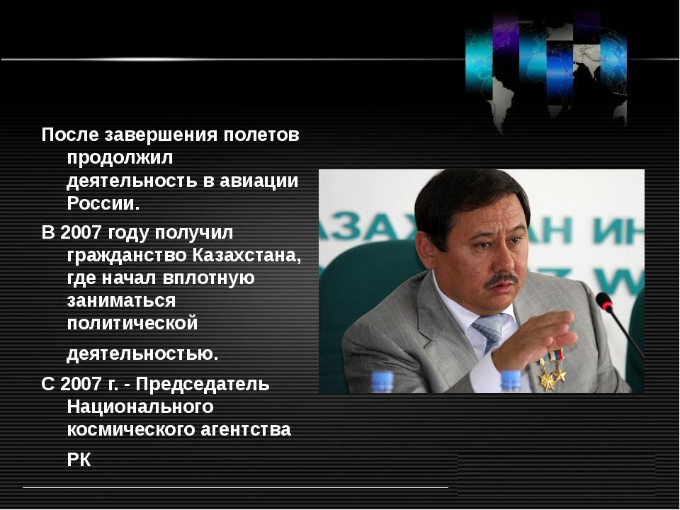 После завершения полетов продолжил деятельность в авиации России. В 2007 году...