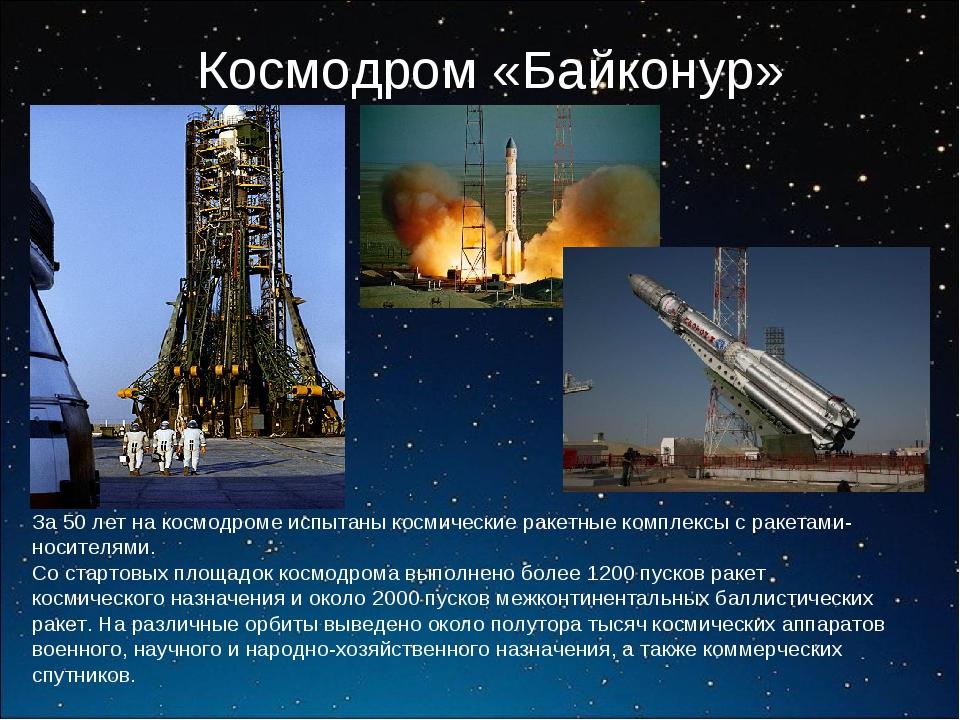 Космодром «Байконур» За 50 лет на космодроме испытаны космические ракетные ко...
