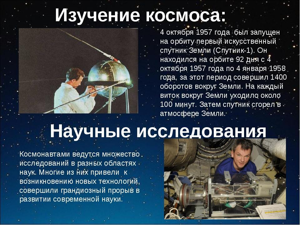 Изучение космоса: 4 октября 1957 года был запущен на орбиту первый искусствен...