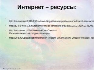Интернет – ресурсы: http://muzruk.net/2012/09/kratkaya-biografiya-kompozitoro