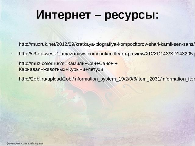 Интернет – ресурсы: http://muzruk.net/2012/09/kratkaya-biografiya-kompozitoro...