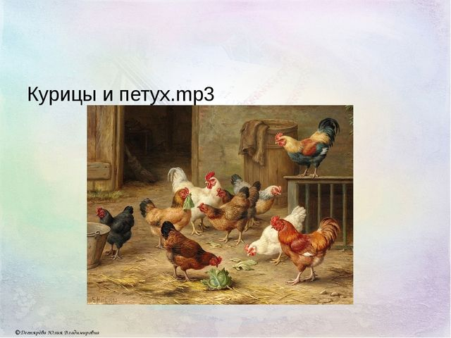Курицы и петух.mp3 © Дегтярёва Юлия Владимировна
