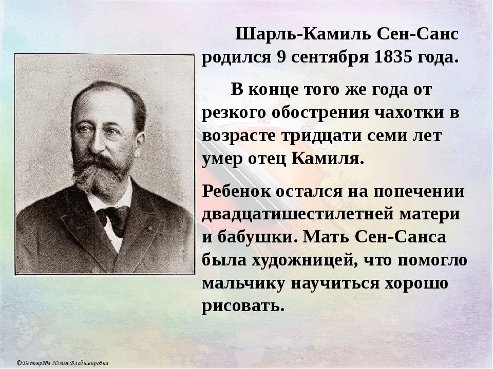 Шарль-Камиль Сен-Санс родился 9 сентября 1835 года. В конце того же года от...
