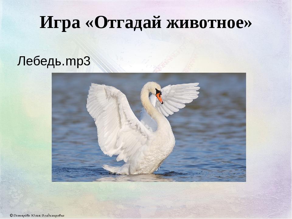 Игра «Отгадай животное» Лебедь.mp3 © Дегтярёва Юлия Владимировна