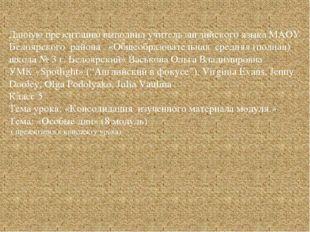 Данную презентацию выполнил учитель английского языка МАОУ Белоярского района