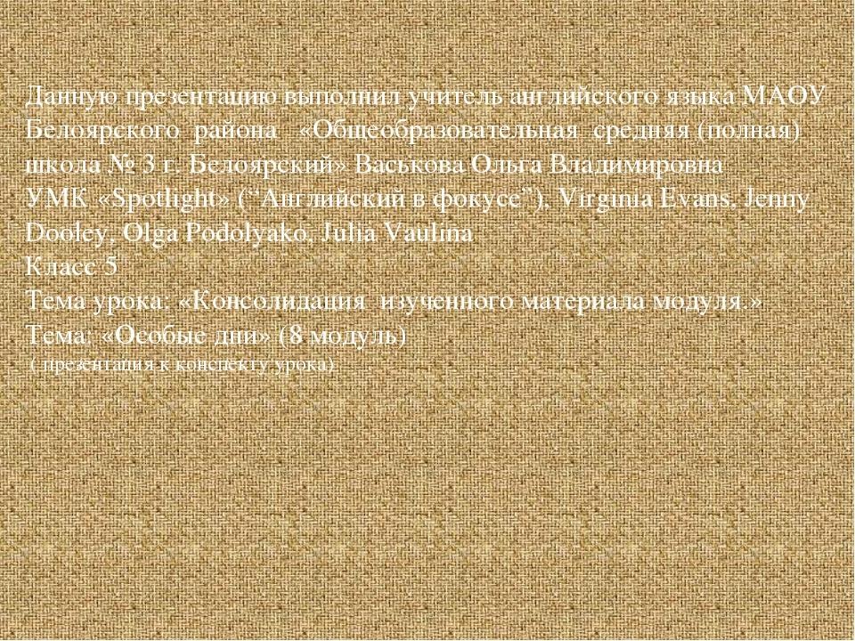 Данную презентацию выполнил учитель английского языка МАОУ Белоярского района...