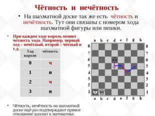 Чётность и нечётность На шахматной доске так же есть чётность и нечётность.