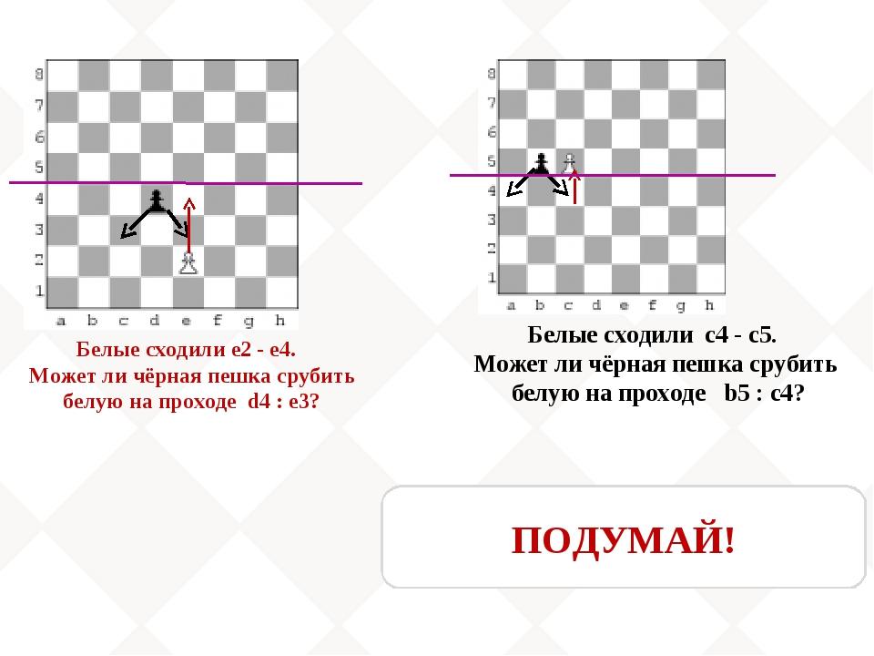 Белые сходили е2 - е4. Может ли чёрная пешка срубить белую на проходе d4 : e3...