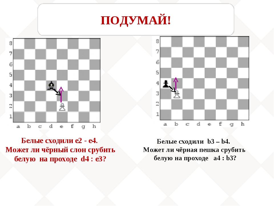 Белые сходили е2 - е4. Может ли чёрный слон срубить белую на проходе d4 : e3?...