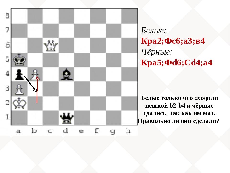 Белые: Кра2;Фс6;а3;в4 Чёрные: Кра5;Фd6;Сd4;а4 Белые только что сходили пешкой...