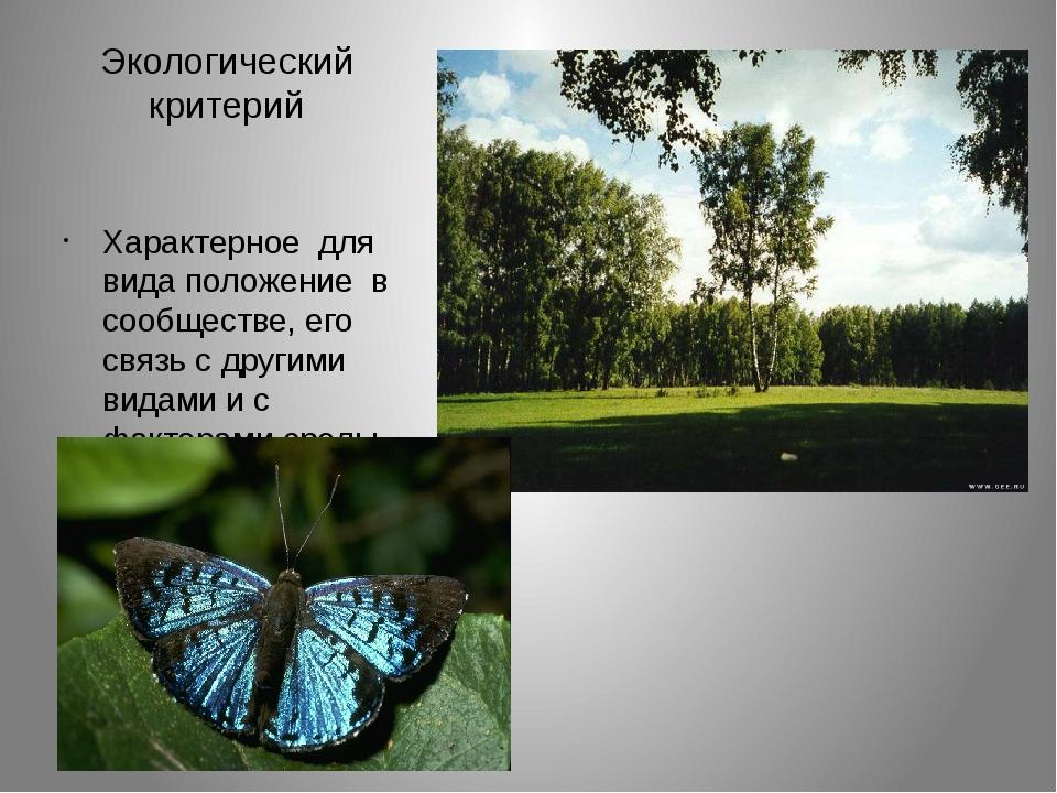Экологический критерий Характерное для вида положение в сообществе, его связь...