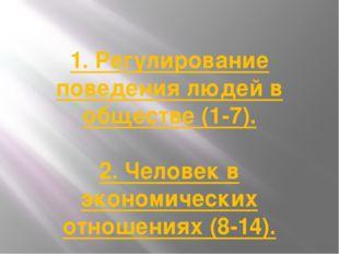 1. Регулирование поведения людей в обществе (1-7). 2. Человек в экономически