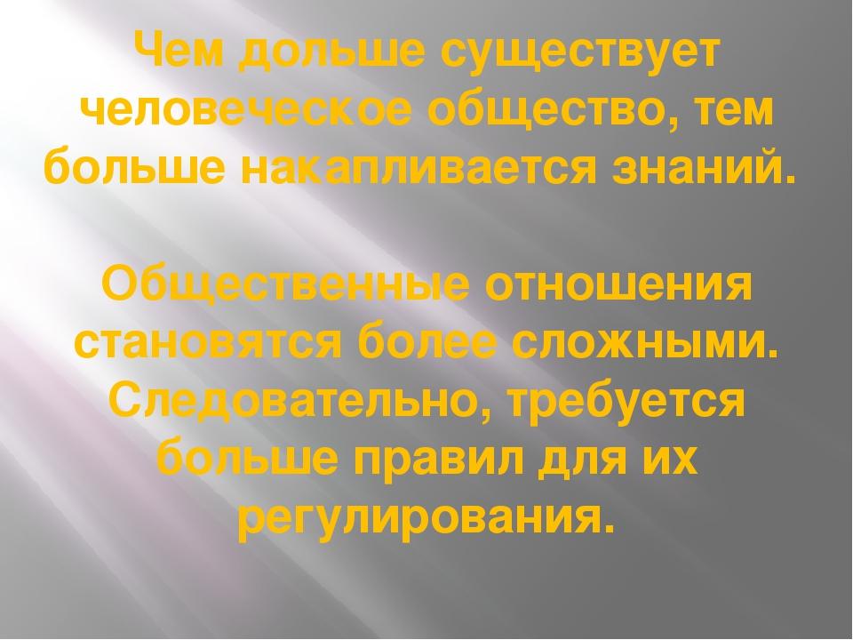 Чем дольше существует человеческое общество, тем больше накапливается знаний....