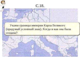 С.18.