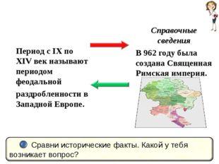 Период с IX по XIV век называют периодом феодальной раздробленности в Западно