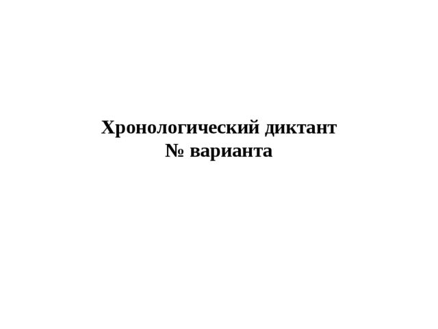 Хронологический диктант № варианта