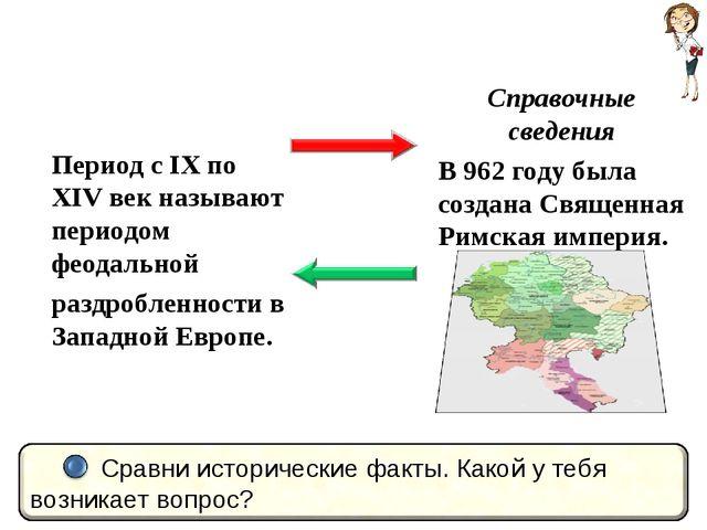 Период с IX по XIV век называют периодом феодальной раздробленности в Западно...