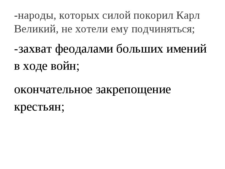 -народы, которых силой покорил Карл Великий, не хотели ему подчиняться; -захв...
