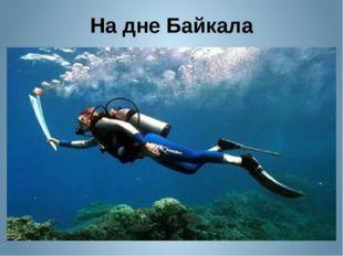 На дне Байкала