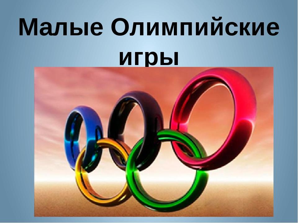Малые Олимпийские игры