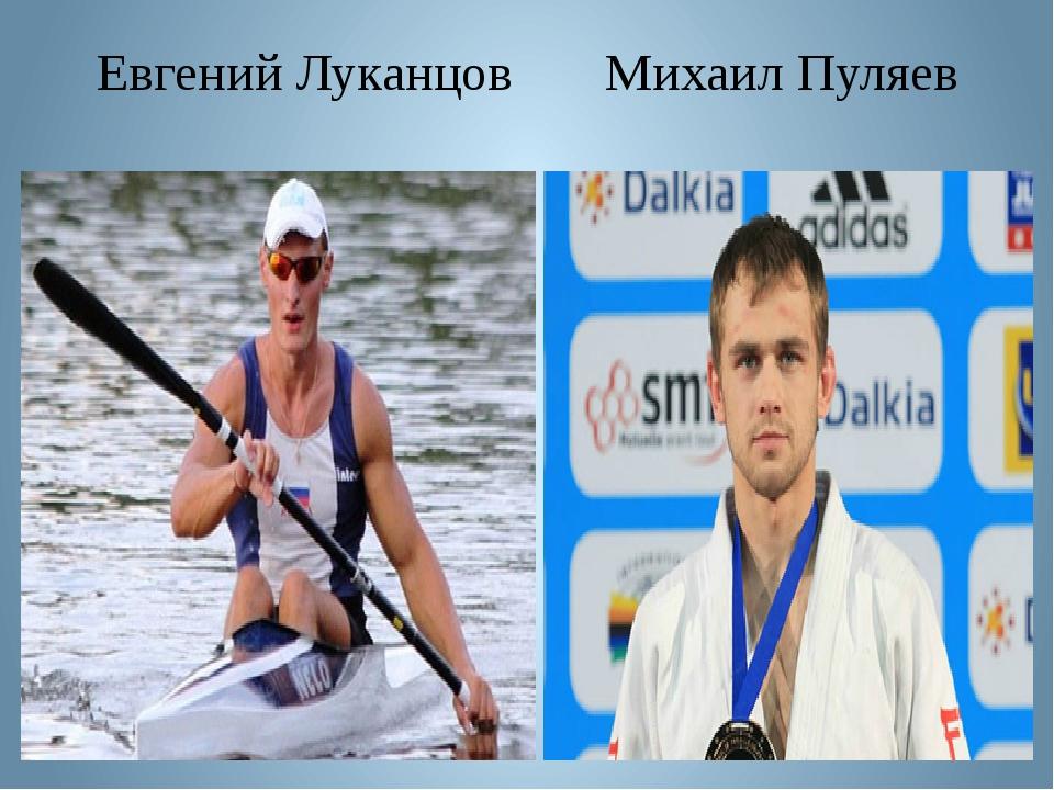 Евгений Луканцов Михаил Пуляев