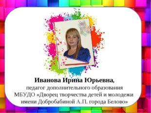 Областной тур Всероссийского конкурса «Сердце отдаю детям» Иванова Ирина Юрь