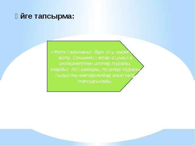 Үйге тапсырма: «Жеті қазынаның бірі» оқу, мазмұнын айту. Сонымен қатар оқушығ...