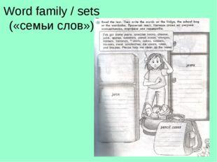 Word family / sets («семьи слов»)