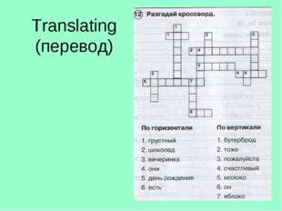 Translating (перевод)